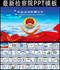 大气中国检察院政府会议报告PPT模板