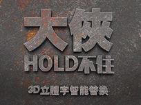 大侠HOLE不住3D立体金属字设计模板