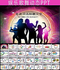 时尚炫彩音乐舞蹈休闲娱乐KTV动态PPT模板