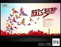 炫彩放飞梦想海报设计