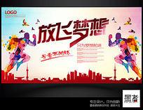 彩墨人物创意放飞梦想海报背景墙设计