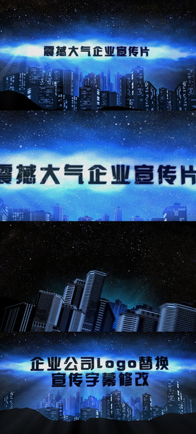 城市地产企业宣传片AE模板