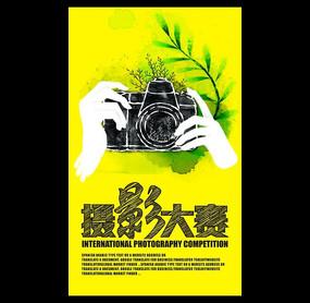 摄影大赛海报PSD