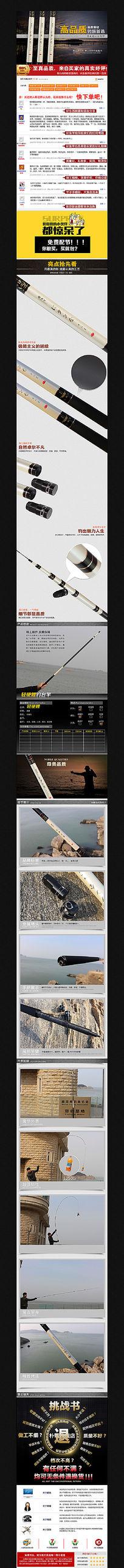 淘宝钓鱼竿详情描述模板