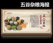 中国风五谷杂粮食堂展板