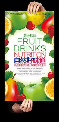 自然好味道果汁海报设计