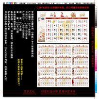 2016年中国风挂历模板