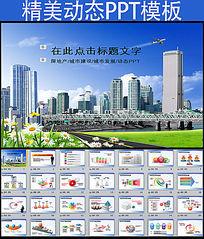 城市房地产工作总结报告动态PPT模板