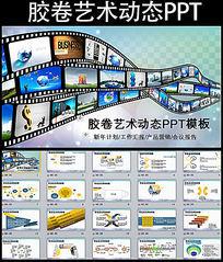 创意蓝色影视传媒胶卷ppt动态模板