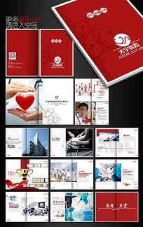 创意医院医药宣传画册设计