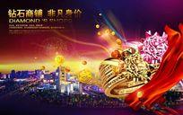 高端钻石商铺宣传海报设计PSD