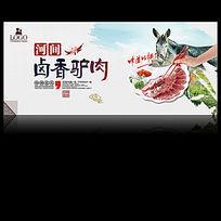 河间卤香驴肉宣传海报设计