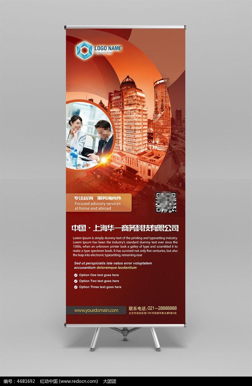 欧式金融企业宣传展架模板图片