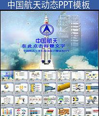 中国航空航天卫星发射动态PPT模板