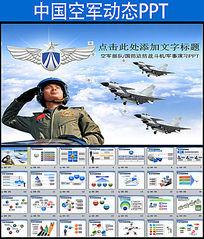 中国空军国防军事演习PPT模板