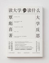 读什么大学简白书籍封面