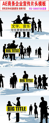 企业文化图文宣传模板