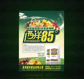 蔬菜水果化肥海报设计