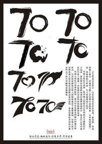 水墨70周年创意字体设计
