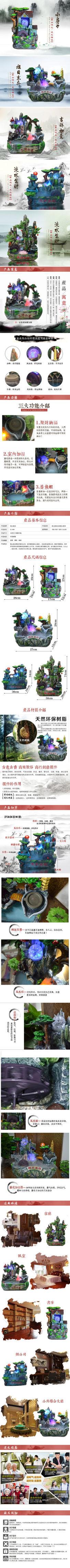 淘宝天猫风水假山摆件详情描述页设计