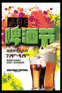 夏日酷爽啤酒节海报设计