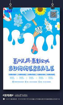 夏日饮料广告促销海报设计