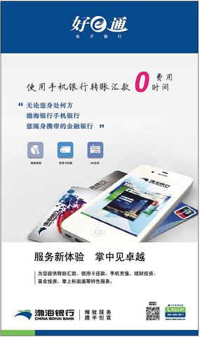 渤海银行手机银行海报