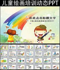 卡通儿童绘画培训班PPT模板
