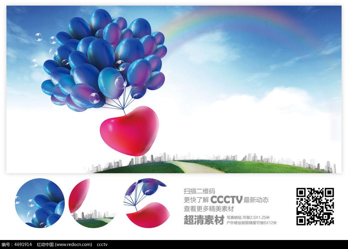 浪漫爱心气球展板背景设计