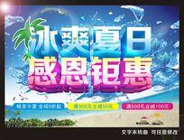 清凉夏日商场促销海报设计