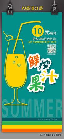 夏日时尚简约鲜榨果汁宣传海报