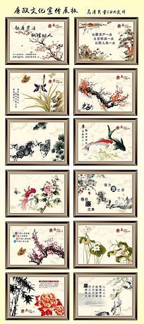 中国风廉政文化宣传板设计