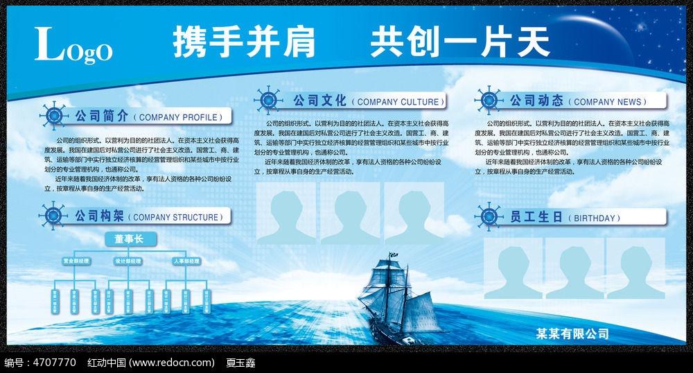 大气蓝色企业宣传栏设计图片