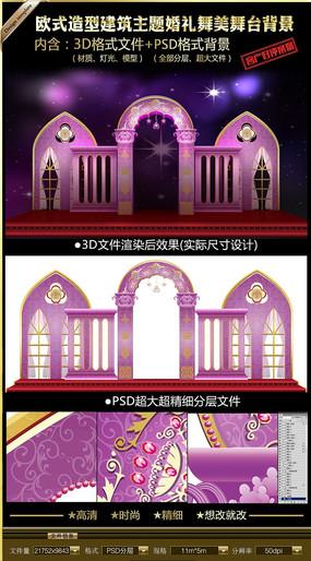 欧式主题婚礼舞美舞台背景设计