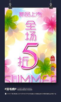 全场5折夏季女装新品上市海报