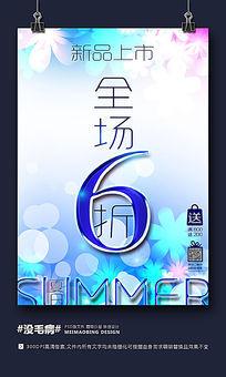 全场6折夏季女装新品上市海报