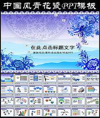中国风文化青花瓷古风PPT模板