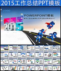 奔跑吧2015框架完整的工作总结PPT模板