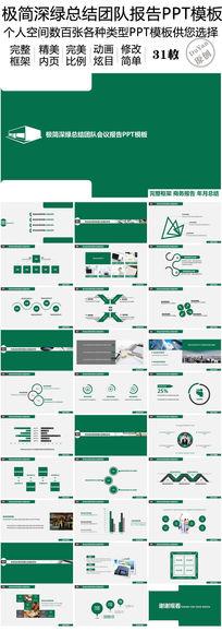 极简深绿总结团队会议报告PPT模板