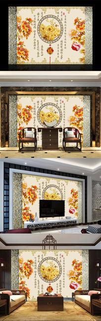 吉祥富贵中式边框电视背景墙