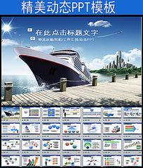 轮船游轮船舶运输码头物流动态PPT模板