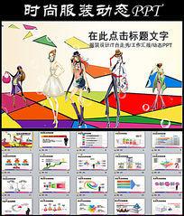 女性时尚服装设计时装展示时装发布PPT模板