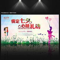 七夕情人节商场海报设计