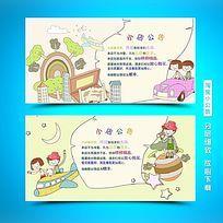飞机地球汽车可爱儿童卡通淘宝公告