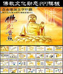 佛教文化宗教佛学佛光普照动态PPT模板
