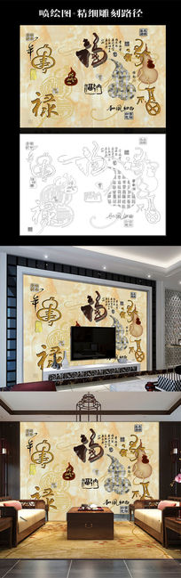 福禄寿彩雕背景墙路径生产图