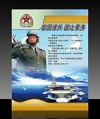 海军部队文化展板模板