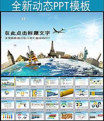 旅行社全球旅游国际旅游PPT模板