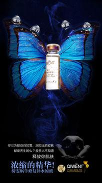 蜗牛原液护肤品海报设计