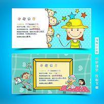 小孩子可爱淘宝公告设计